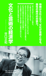 16JLDS_shinbunka_topcover_H1.jpg