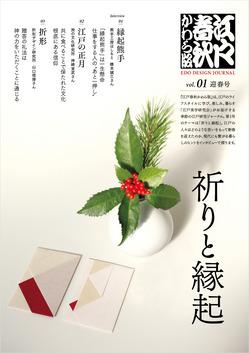 edokawara_cover.jpg