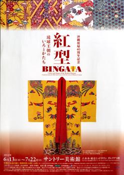 bingata1.jpg
