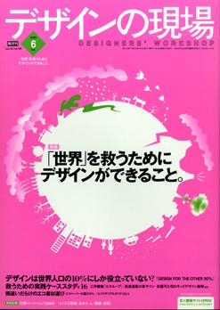 designgenba.jpg