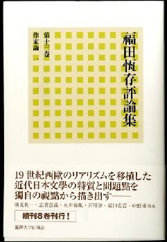 fukudakoson1.jpg