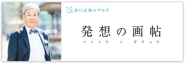 谷口正和のブログ 発想の画帖(ハッソウノガチョウ)