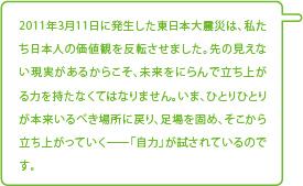 JLDS_HP_LIFEBOOKS2_JIRITU.jpg