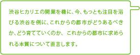JLDS_HP_LIFEBOOKS2_SHIBUYA.jpg