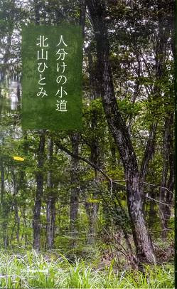 hitowakenokomichi_amazon.jpg