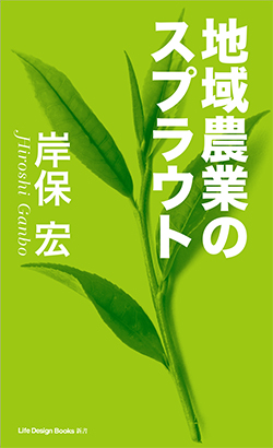 chiikinogyo_kisiho.jpg