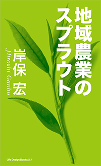 chiikinogyo_kisihos.jpg