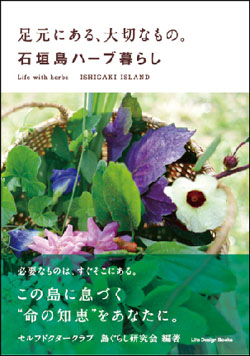 cover_herb.jpg