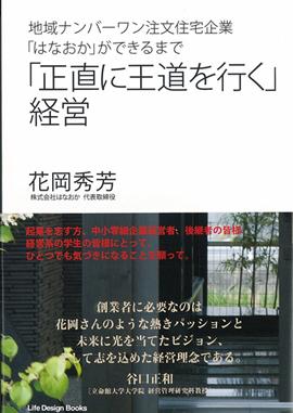 hanaoka_book.jpg