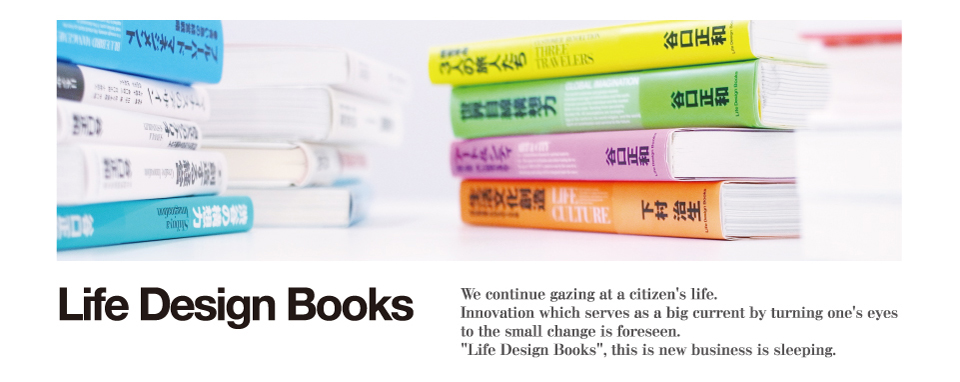 Life Design Books