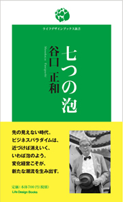 nanatsunoawas.jpg