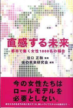 tyokansurumirai.jpg