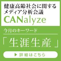 健康高齢社会に対するメディア分析会議 Canalyze