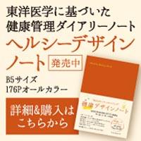 ヘルシーデザインノート