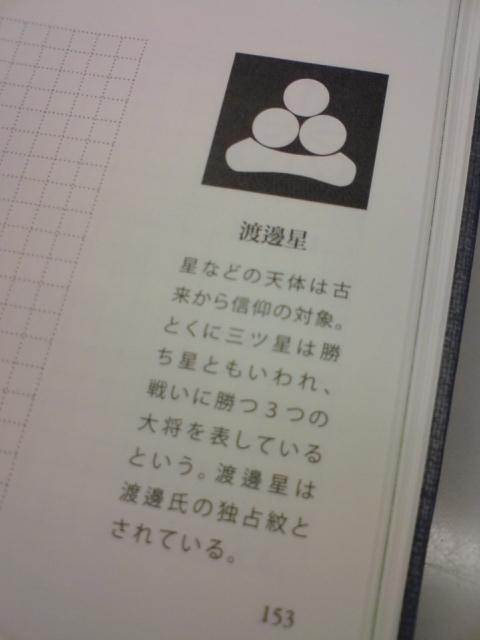 渡辺星.JPG