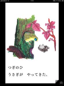モモンガアプリ2.jpg