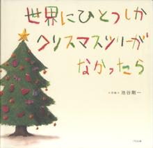 クリスマスツリー表紙.jpg