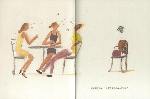 椅子中面.jpg