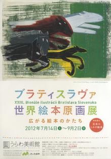BIB2012ポスター★.jpg
