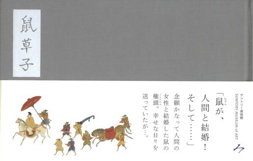 鼠草子★.jpg