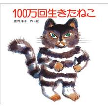 100万回生きたねこ★.jpg