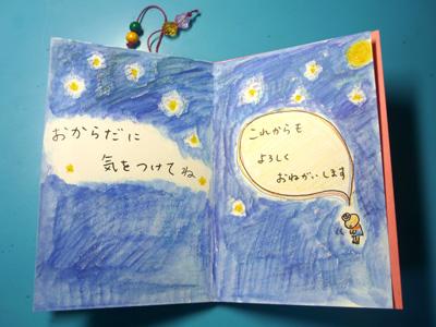 letter_09.jpg