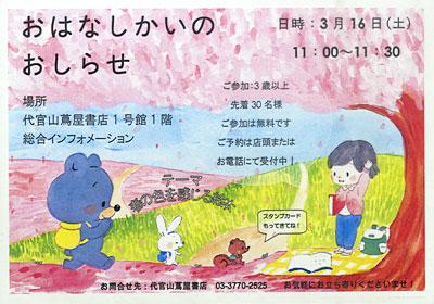 tsutaya_yomikikase.jpg