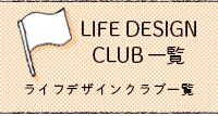 ライフデザインクラブ一覧
