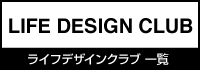 LIFE DESIGN CLUB ライフデザインクラブ一覧