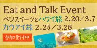 Eat and Talk Event