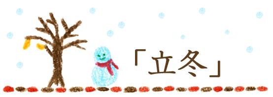 ブログ11月立冬.jpg