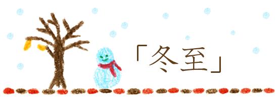 ブログ12月冬至.jpg