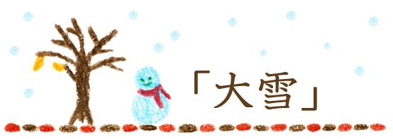 ブログ12月大雪.jpg