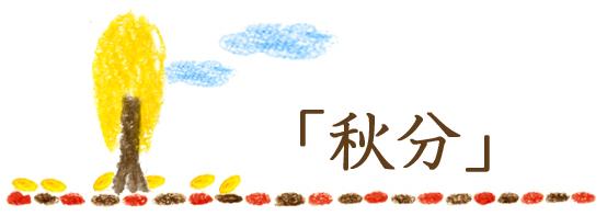 ブログ9月秋分.jpg