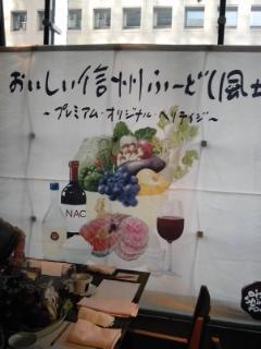 信州フード.JPG