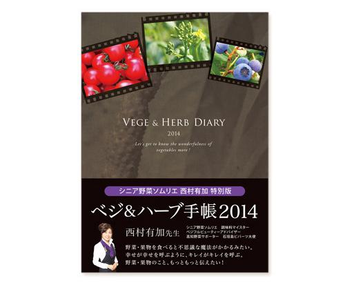 2014nishi.jpg