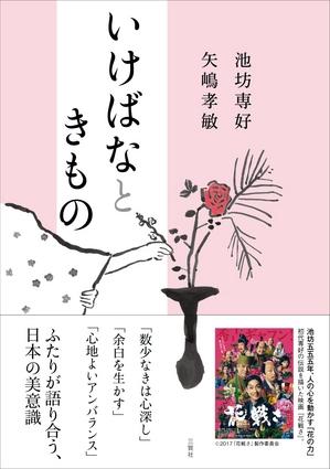 ikebana_to_kimono.jpg