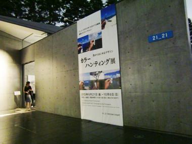 kaijyo_iriguchi.jpg