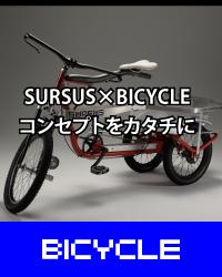 Sursus Bike